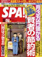 【出会いアプリ取材No27】SPA! 2009/3/3号