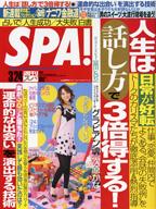 【出会いアプリ取材No28】SPA! 2009/3/3号