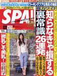 【出会いアプリ取材No32】SPA! 2009/6/2~6/9号