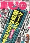 【出会いアプリ取材No35】裏モノJAPAN 2009年3月号~2010年4月号