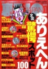 【出会いアプリ取材No36】裏モノJAPAN 2011年1月号