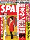 【出会いアプリ取材No37】SPA! 2010/12/14号