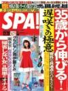 【出会いアプリ取材No38】SPA! 2010/12/28号