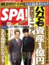 【出会いアプリ取材No39】SPA! 2011/01/04,11合併号
