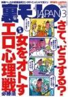 【出会いアプリ取材No40】裏モノJAPAN 2011年3月号