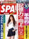 【出会いアプリ取材No42】SPA! 2011/05/24号