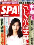 【出会いアプリ取材No44】SPA! 2011/06/28号