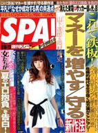 【出会いアプリ取材No45】SPA! 2011/08/16・23合併号