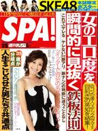 【出会いアプリ取材No47】SPA! 2011/11/15号