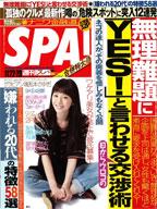 【出会いアプリ取材No48】SPA! 2011/11/22・29合併号