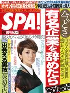【出会いアプリ取材No49】SPA! 2012/1/24号