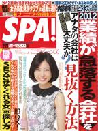 【出会いアプリ取材No50】SPA! 2012/2/21号