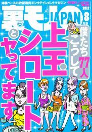 【出会いアプリ取材No52】裏モノJAPAN 2012年8月号