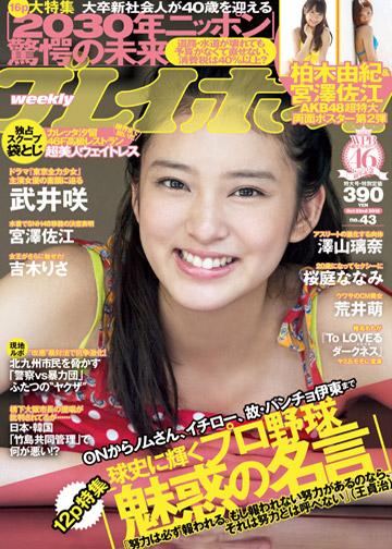 【出会いアプリ取材No53】週刊プレイボーイ 2012/10/8号