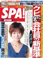 【出会いアプリ取材No54】SPA! 2013/1/15号