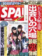 【出会いアプリ取材No55】SPA! 2013/1/29号