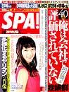 【出会いアプリ取材No57】SPA! 2013/3/19号