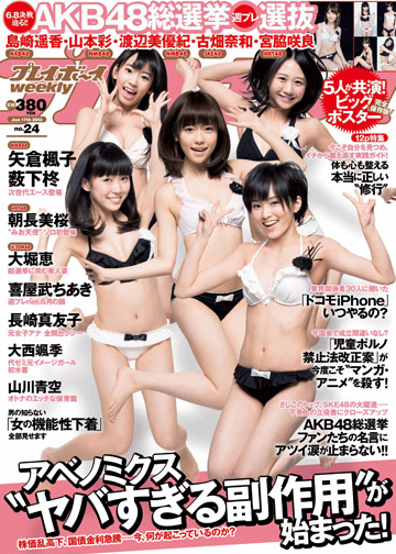 【出会いアプリ取材No58】週刊プレイボーイ 2013/6/17号
