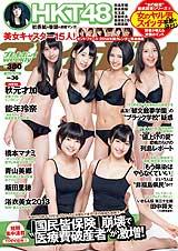 【出会いアプリ取材No62】週刊プレイボーイ 2013/9/9号