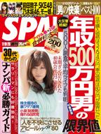 【出会いアプリ取材No65】週刊SPA! 2013/11/19/26号