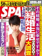 【出会いアプリ取材No66】週刊SPA! 2014/4/22号