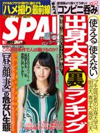 【出会いアプリ取材No67】週刊SPA! 2014/10/7号