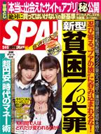 【出会いアプリ取材No68-1】週刊SPA! 2014/11/4・11合併号
