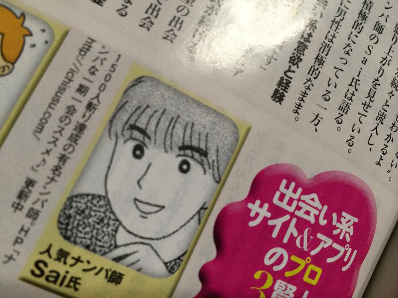 【出会いアプリ取材No68-2】週刊SPA! 2014/11/4・11合併号