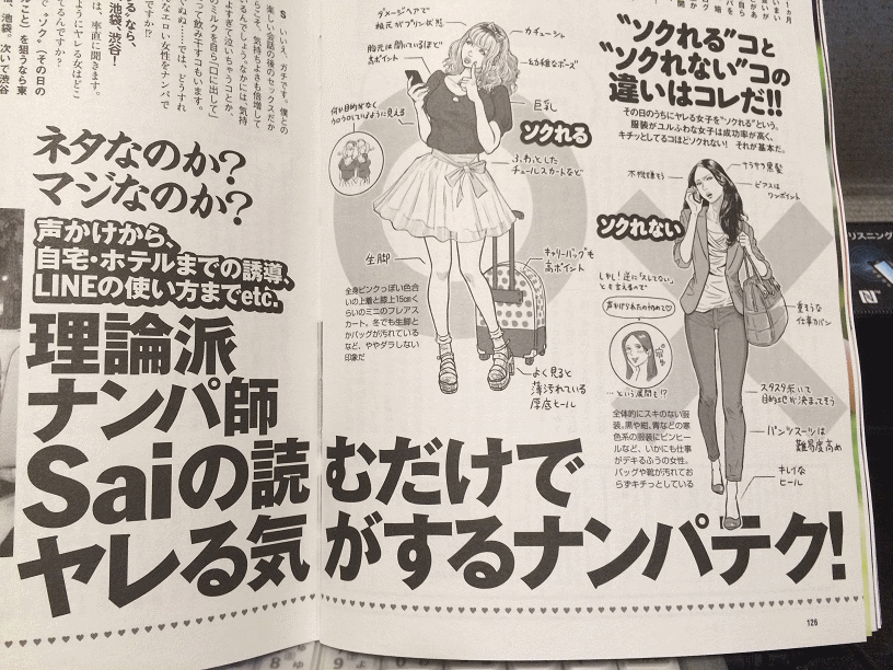 【出会いアプリ取材No69-2】週刊プレイボーイ 2014/11/24号