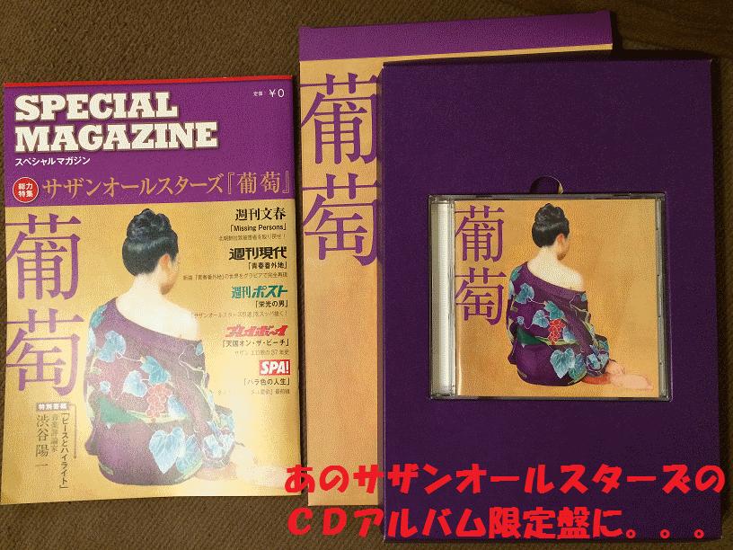 【出会いアプリ取材No71-1】サザンオールスターズ『葡萄』2015/3/31発売