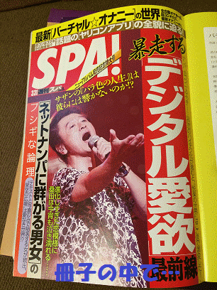 【出会いアプリ取材No71-2】サザンオールスターズ『葡萄』2015/3/31発売