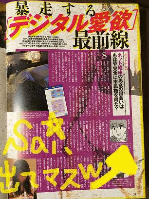 【出会いアプリ取材No71-3】サザンオールスターズ『葡萄』2015/3/31発売