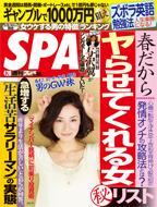【出会いアプリ取材No72-1】週刊SPA! 2015/4/21発売号