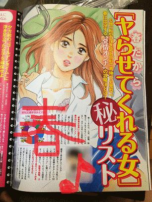【出会いアプリ取材No72-2】週刊SPA! 2015/4/21発売号