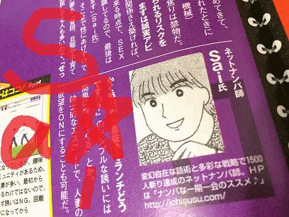【出会いアプリ取材No72-3】週刊SPA! 2015/4/21発売号
