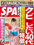 【出会いアプリ取材No73-1】週刊SPA! 2015/7/7発売号