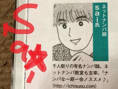 【出会いアプリ取材No73-3】週刊SPA! 2015/7/7発売号