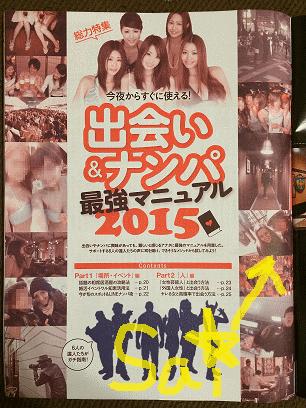 【出会いアプリ取材No74-2】CIRCUS MAX スペシャル 2015年10月号増刊号