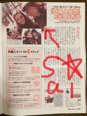 【出会いアプリ取材No74-3】CIRCUS MAX スペシャル 2015年10月号増刊号