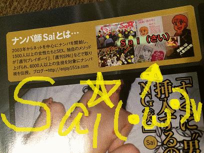 【出会いアプリ取材No75-3】CIRCUS MAX  2015年11月10日発売号