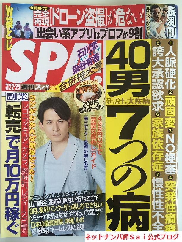 【出会いアプリ取材No76-1】週刊SPA!  2016年3月15日発売号