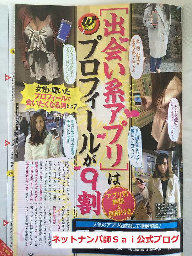 【出会いアプリ取材No76-2】週刊SPA!  2016年3月15日発売号