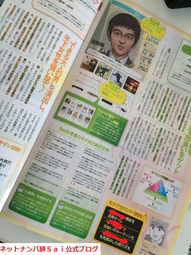 【出会いアプリ取材No76-3】週刊SPA!  2016年3月15日発売号