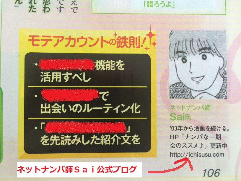 【出会いアプリ取材No76-4】週刊SPA!  2016年3月15日発売号
