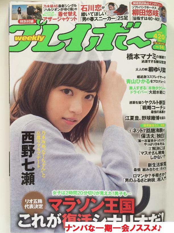 【出会いアプリ取材No77-1】週刊プレイボーイ 2016/3/19日発売号