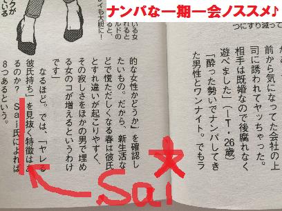 【出会いアプリ取材No77-2】週刊プレイボーイ 2016/3/19日発売号