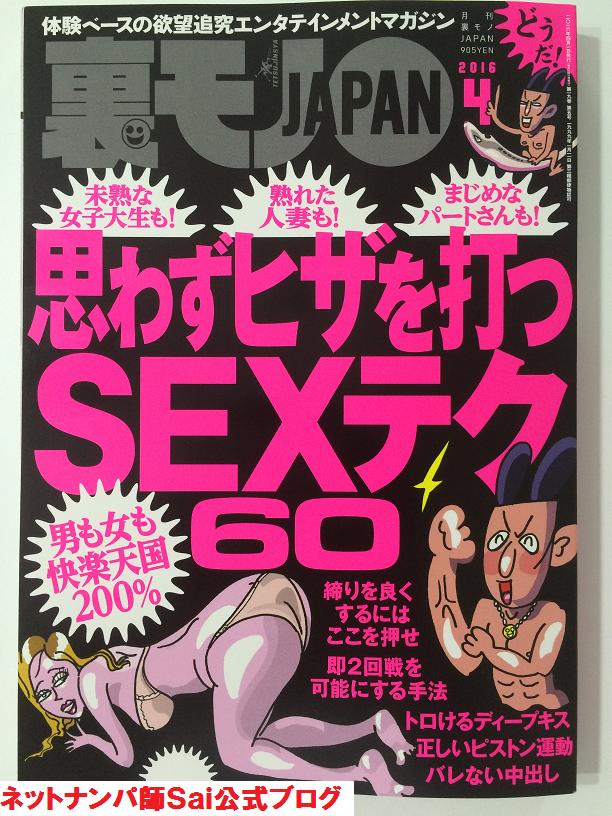 【出会いアプリ取材No78-1】裏モノJAPAN 2016/4月号