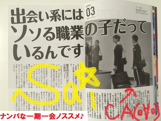 【出会いアプリ取材No78-3】裏モノJAPAN 2016/4月号
