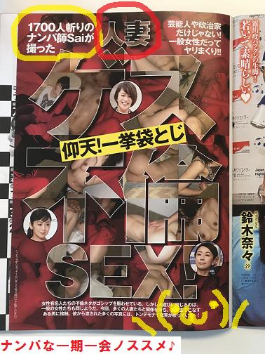 ナンパ,ネットナンパ,人妻,口説き方03