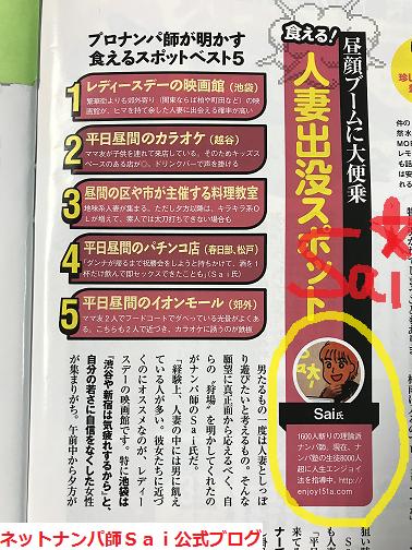 ネットナンパ師Saiメディア紹介!:男の快楽02
